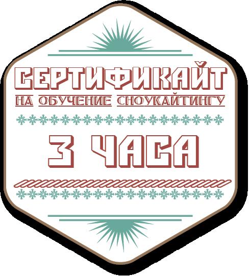 Подарочный сертификат на обучение сноукайтингу