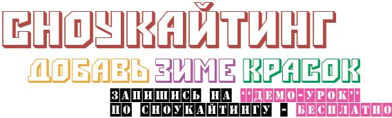 Сноукайтинг. Обучение в Москве и Подмосковье